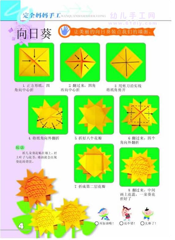 太阳花折纸图解