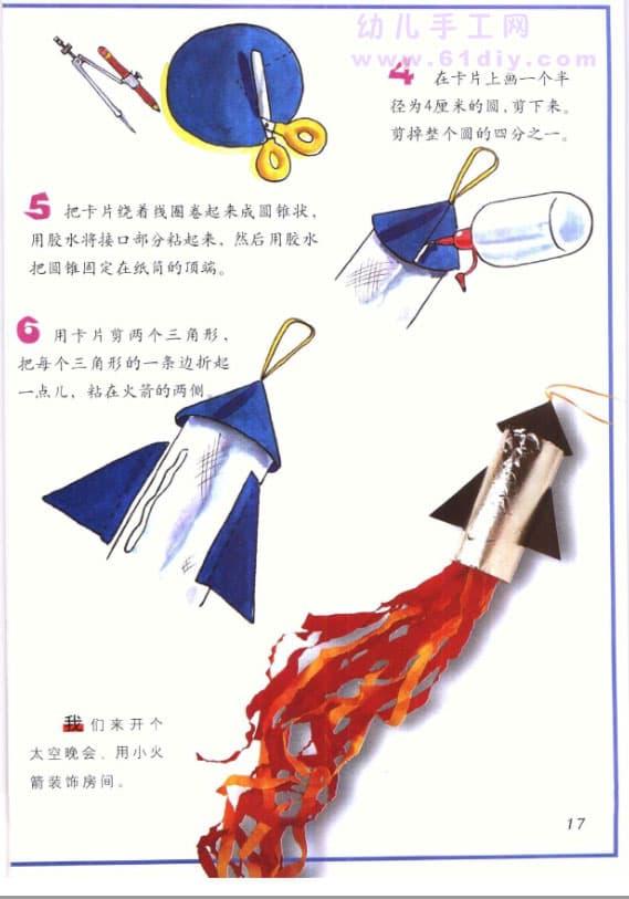 简单火箭2设计图