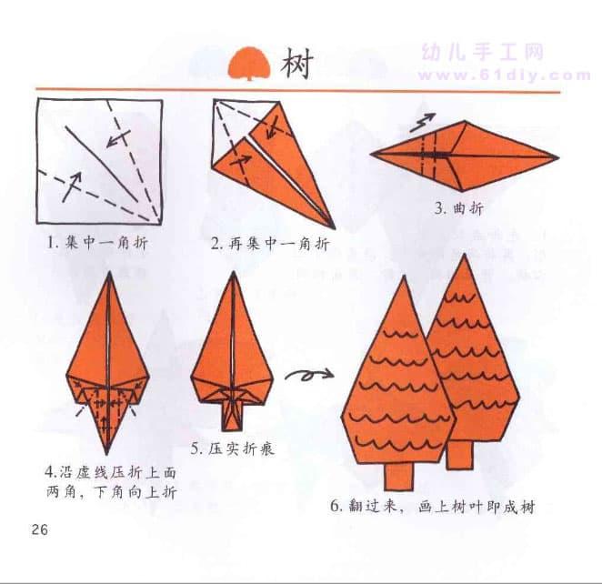 树的折法_益智折纸_61diy巧巧手幼儿手工网