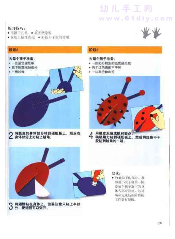 幼儿园橡皮泥手工作品:瓢虫; 手工--春天的活动2;