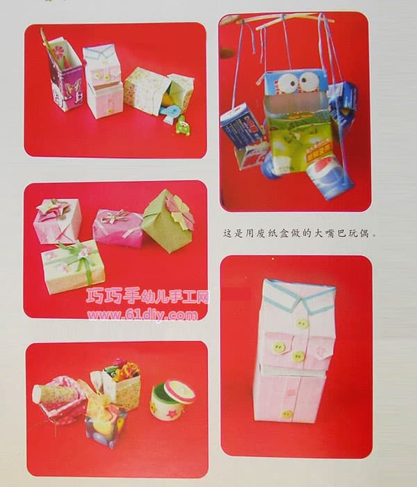 幼儿废纸盒手工作品欣赏:漂亮的礼盒,大嘴巴玩偶,衣服,漂亮的笔筒