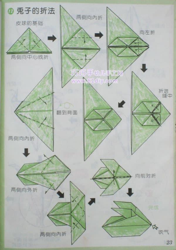 首页 益智折纸 动物折纸 兔子折纸  兔年手工制作——充气兔子的折法