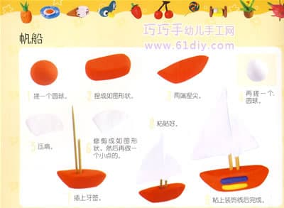 橡皮泥制作图解——帆船