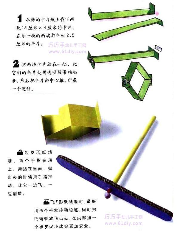 纸蜻蜓的手工制作教程