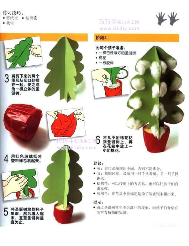 手工制作一棵圣诞树