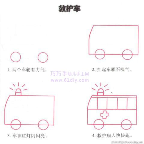 救护车简笔画_交通工具简笔画