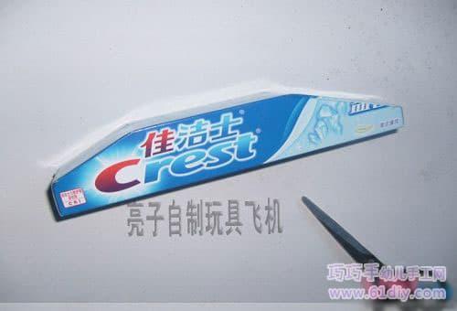 牙膏盒自制飞机玩具3