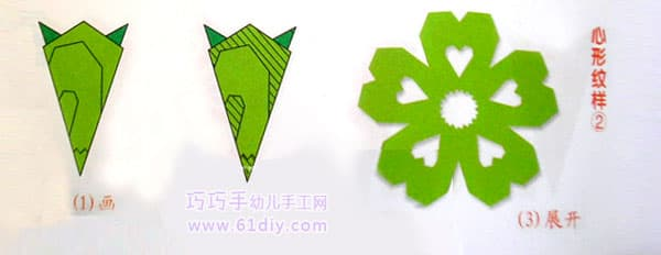 心形剪纸纹样2 五角折剪 巧手剪纸 巧巧手幼儿
