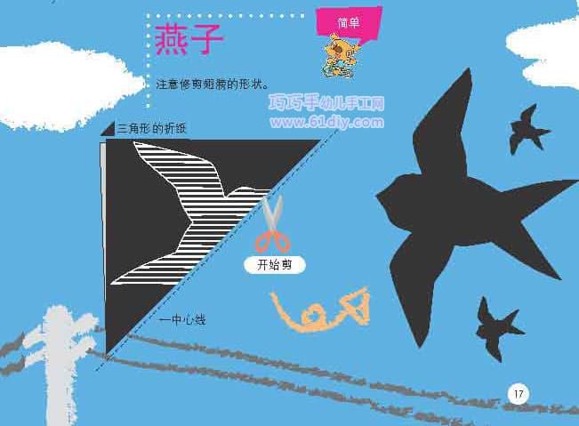 61diy巧巧手幼儿手工网(my61diy)   猜你喜欢:燕子动物剪纸鸟动物