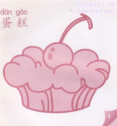 蛋糕简笔画_快乐涂鸦_巧巧手幼儿手工网