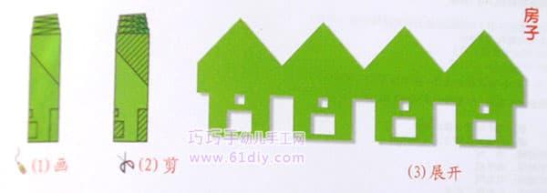 幼儿手工:房子剪纸(平行连续折剪)