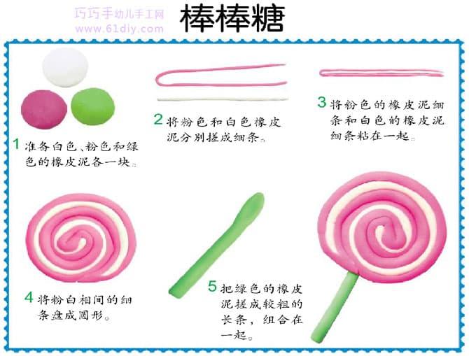 儿童手工制作——彩泥棒棒糖