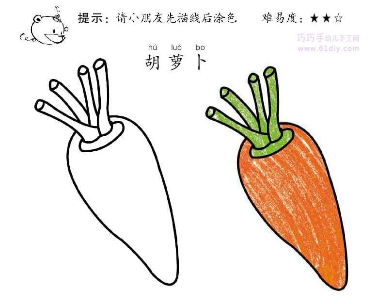 胡萝卜的简笔画和涂色 蔬菜类 快乐涂鸦 61DIY巧