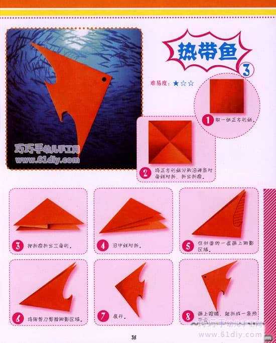 61diy巧巧手幼儿手工网(my61diy)   猜你喜欢:动物手工鱼折纸鱼