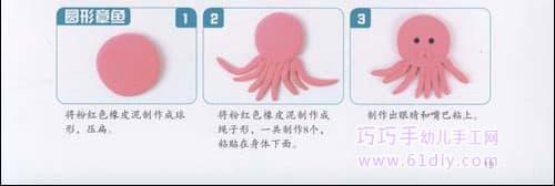 彩泥动物手工章鱼