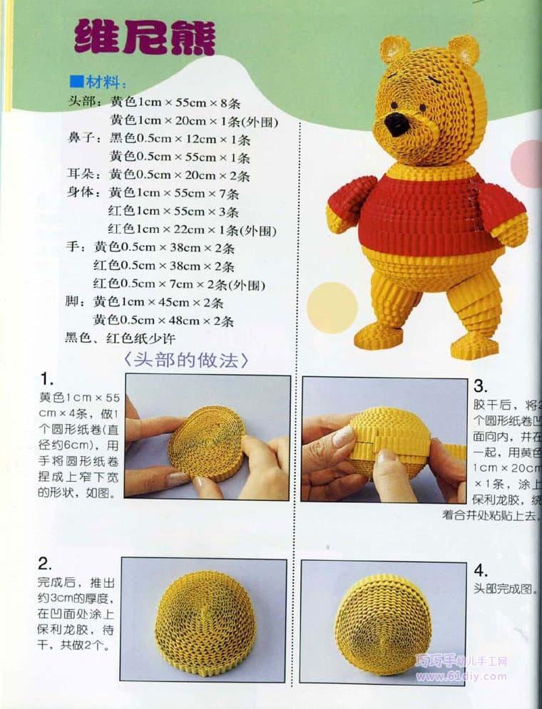 首页 益智折纸 动物折纸 熊折纸  瓦楞纸立体卷纸手工维尼熊 新浪微博