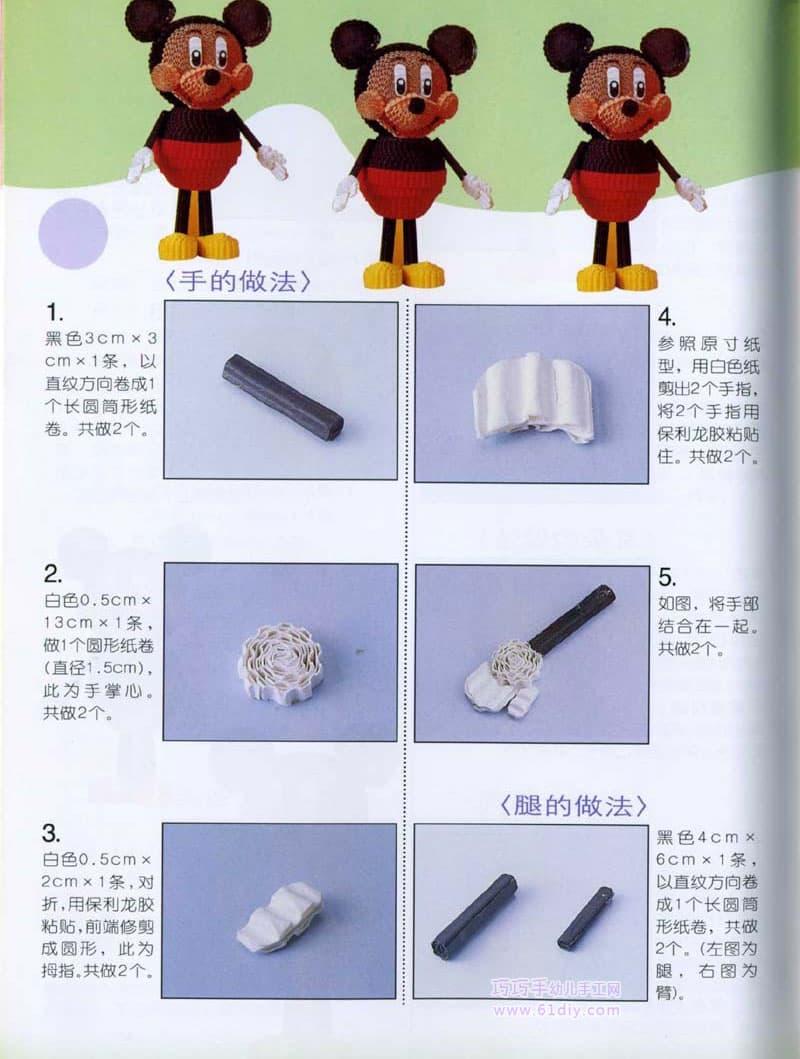 首页 益智折纸 动物折纸 老鼠折纸  瓦楞纸立体卷纸手工米老鼠