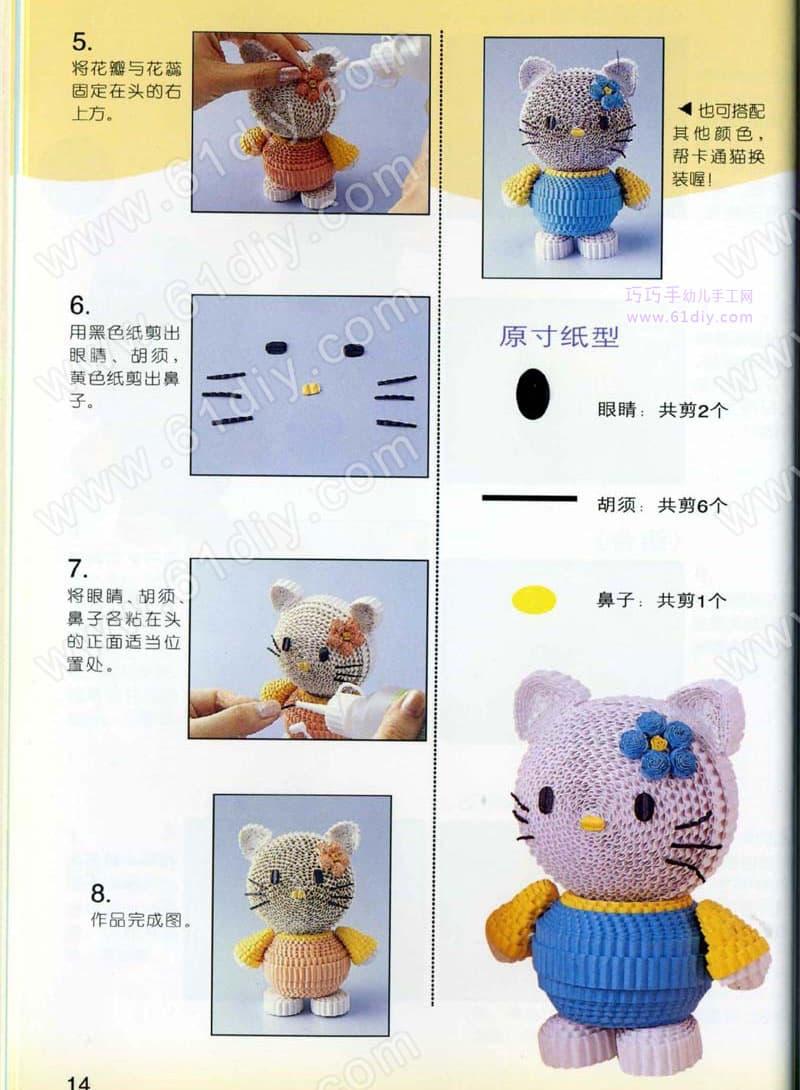 首页 益智折纸 动物折纸 猫折纸     瓦楞纸立体卷纸手工—&mdas