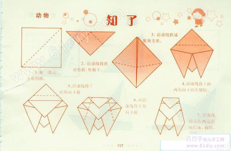 首页 益智折纸 动物折纸 蝉折纸  知了的折法     ------分隔线