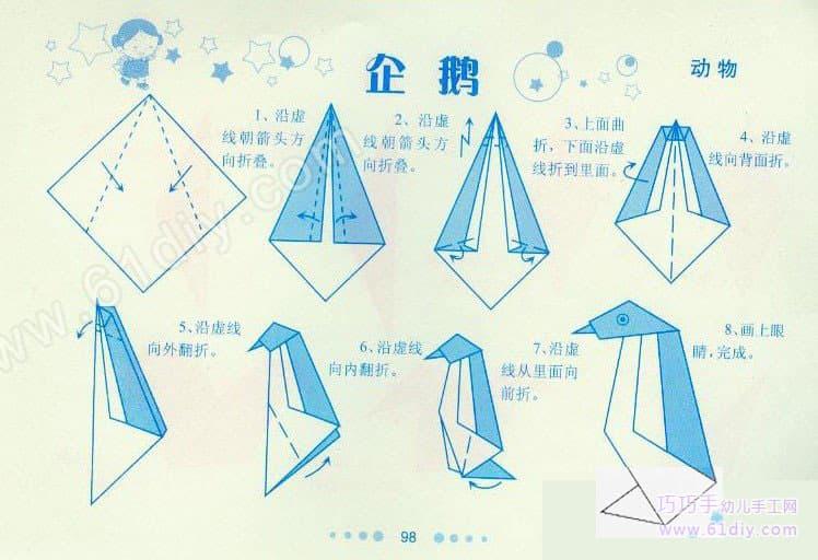 企鹅的折纸方法