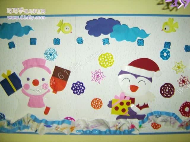 冬天主题墙设计