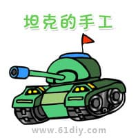 各种各样的坦克手工制作 - bbfish - 宝宝乐园 幼儿手工 育儿