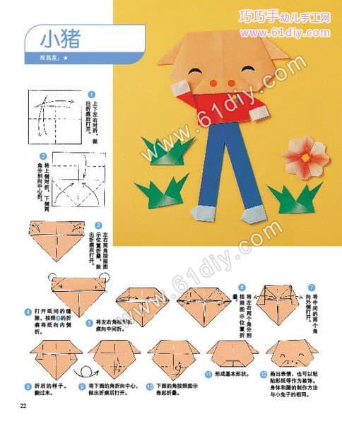 html; 时尚休闲 可爱的小动物折纸 > 精彩选载二(2); 猪的折纸教程