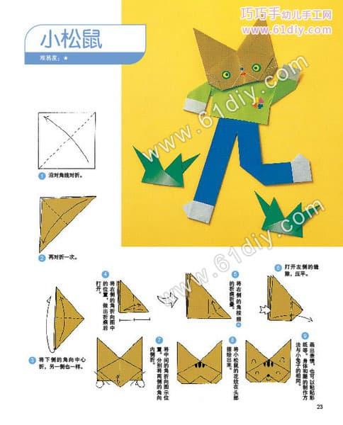 松鼠的折纸教程