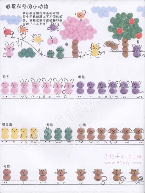 各种小动物指印画_手印画_巧巧手幼儿手工网