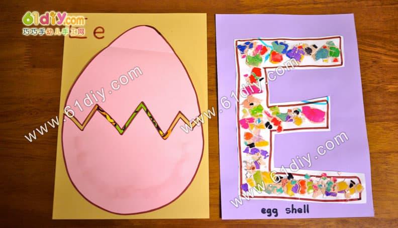 字母e的手工——动物蛋蛋_综合其它_巧巧手幼儿手工网