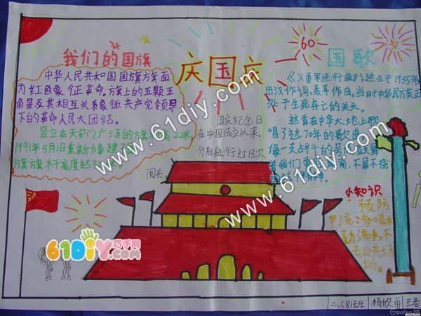 小学生国庆节手抄报(一)