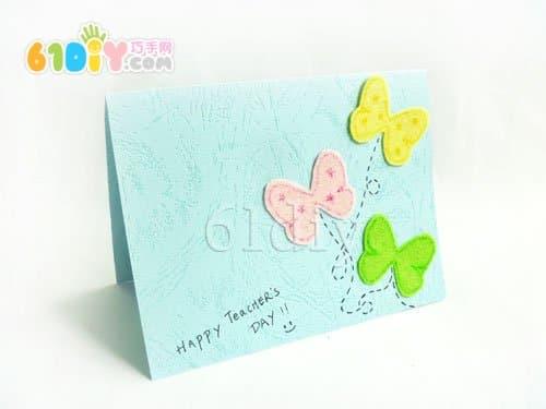 简易 教师节卡片制作 精彩贴画 巧巧手幼儿手