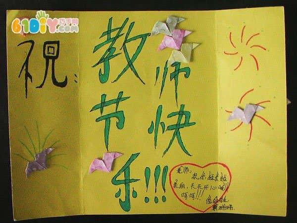 教师节手工贺卡(3)