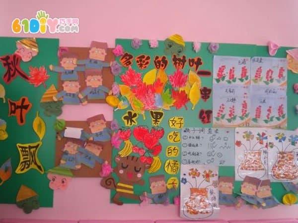 幼儿园秋天主题墙