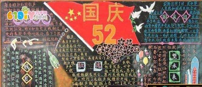 首页 幼儿园环境布置 节日 国庆节图片