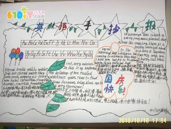 国庆节英语手抄报图片