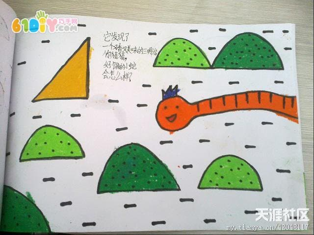 绘本手工制作 好饿的小蛇(2)