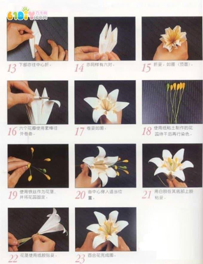 百合花折纸图解教程