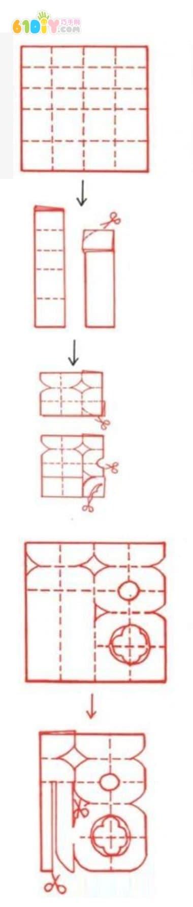 简单的福字剪纸教程