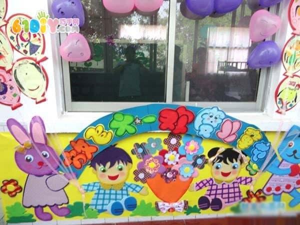 幼儿园儿童节墙饰布置