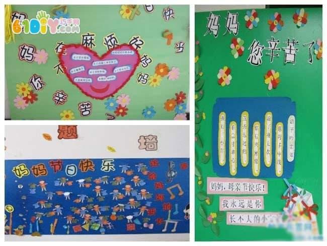 幼儿园主题墙饰边框_第6页_画画大全