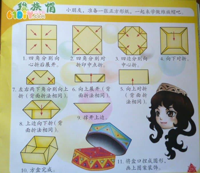 维吾尔族帽子折纸制作