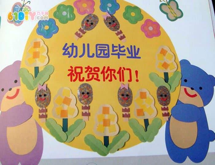展示墙图片_幼儿园展板布置图片_亲子手工幼儿园_幼儿园手工展板图片