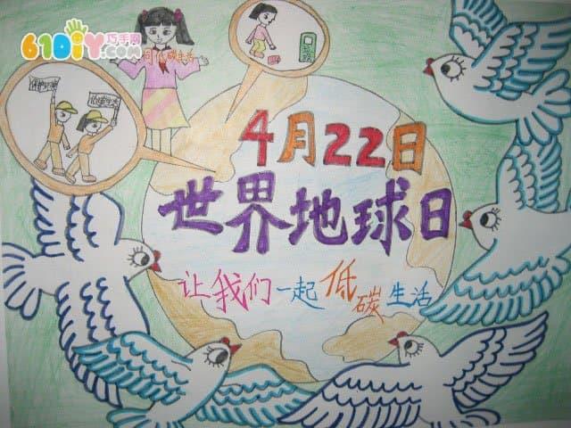 保护地球儿童画作品图片
