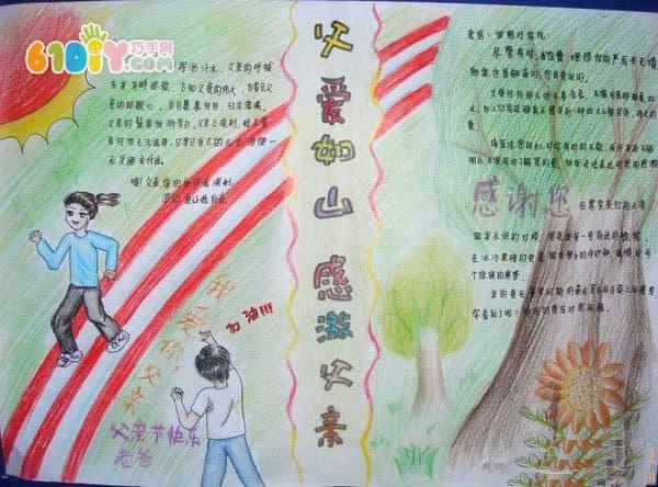 奋斗的青春最美丽手抄报设计图展示
