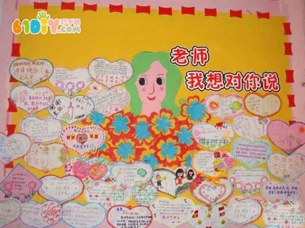 教师节主题墙设计_教师节_巧巧手幼儿手工网