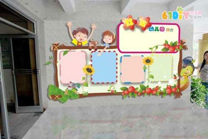 幼儿园布置 家园联系栏_公告栏_巧巧手幼儿手工网