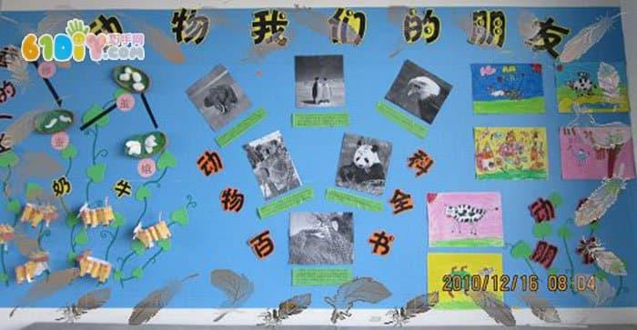 动物主题墙 动物我们的朋友