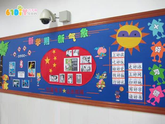 幼儿园开学主题墙 新学期新气象
