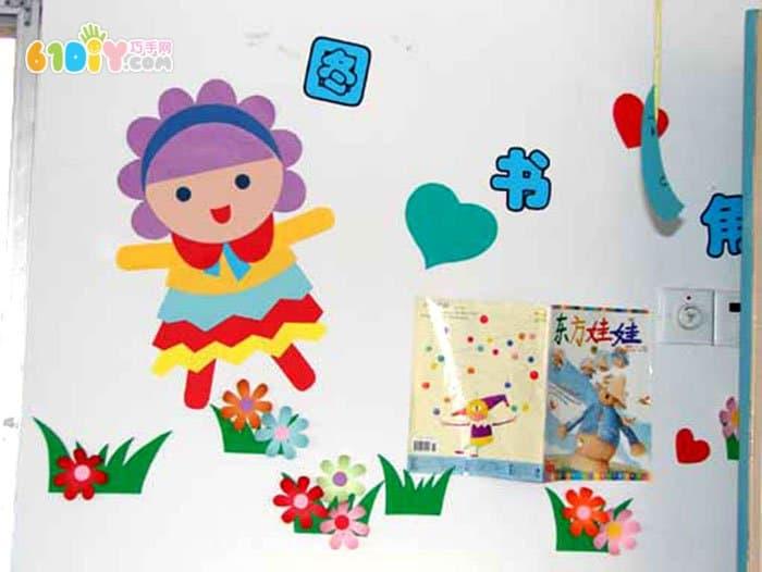 幼儿园图书角墙面布置